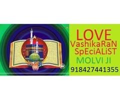 ~~~@@@@@love+91-8427441355 intercast marriage specialist molvi ji